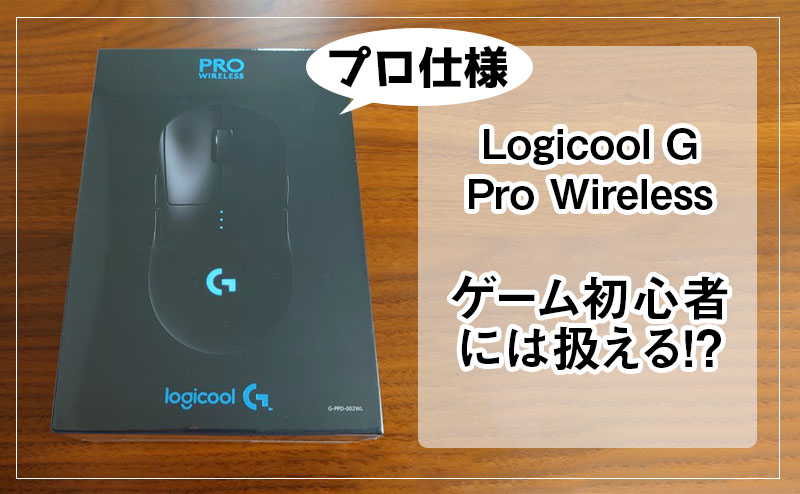 Logicool G Pro Wirelessレビュー