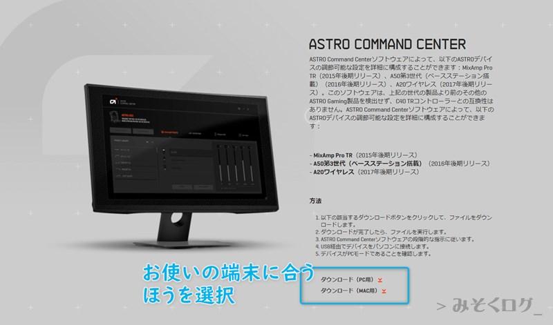 「ASTRO COMMAND CENTER」の下にあるダウンロードから、お使いのクライアントに合ったほうをクリック
