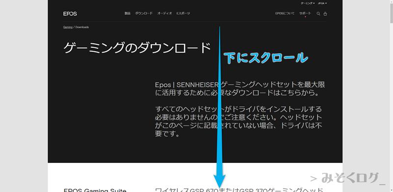 EPOSサイトのダウンロードページ